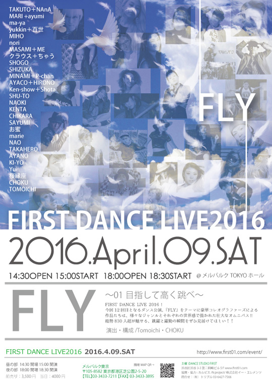 FirstDanceLive2016