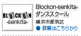 BLOCKON-senkita-